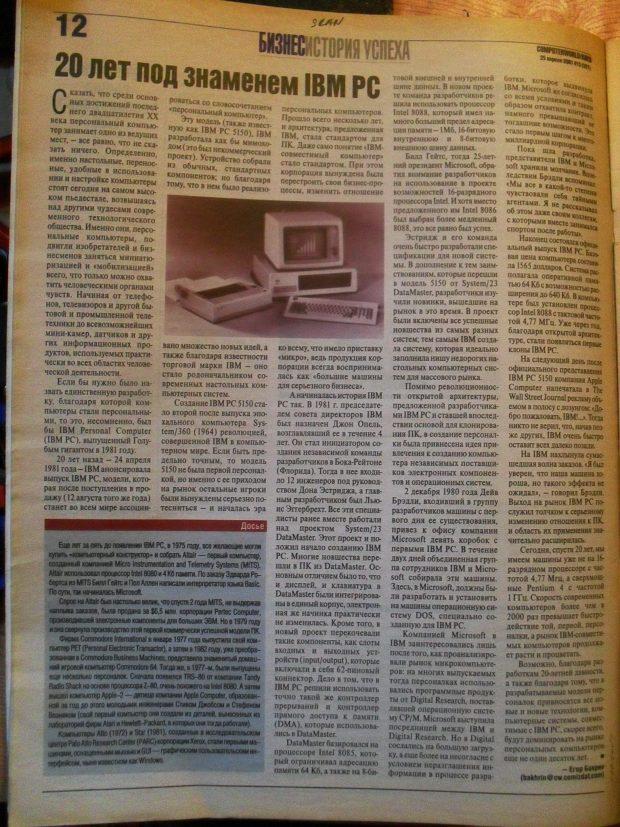 20 лет под знаменем IBM PC